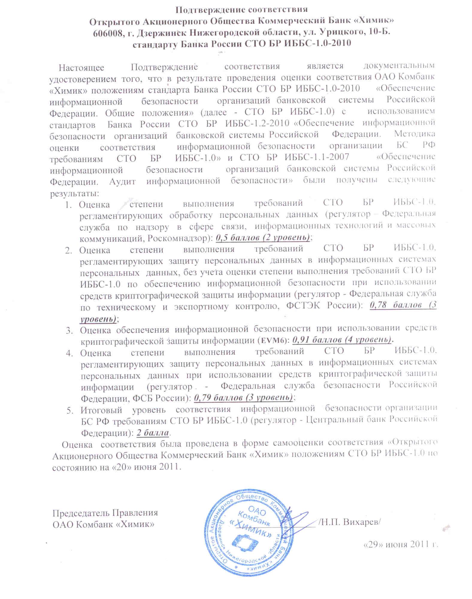 Банк русский стандарт курс валют